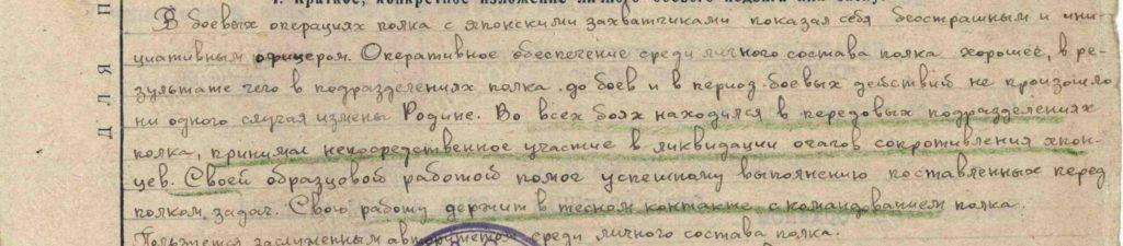 Нихезин Константин Леонтьевич